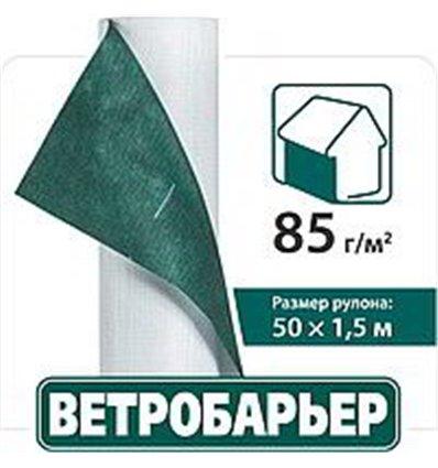 Ветробарьер 85г/м2 JUTA Чехия 1,5 х 50м, 75м2