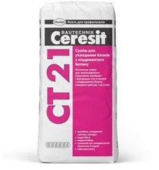 Клей для газобетона и пеноблока CT-21 Ceresit, 25кг