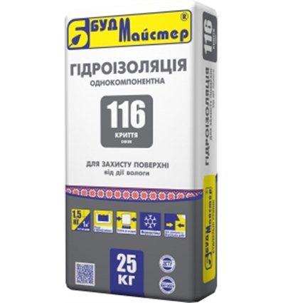 Гидроизоляция однокомпонентная Криття 116 БудМайстер, 25кг