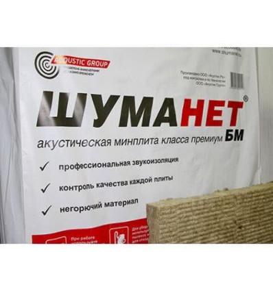 Шуманет-БМ акустическая базальтовая плита 1200х600х50мм, уп.- 2,88м2