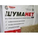 Шуманет-БМ акустична базальтова плита 1200х600х50мм, уп.- 2,88м2