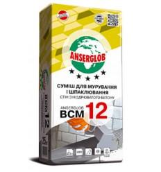 Ансерглоб ВСМ-12 раствор для кладки и шпаклевания ячеистых бетонов, 25 кг