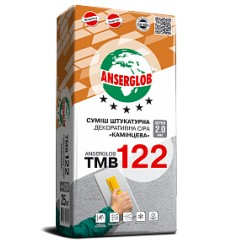 Штукатурка декоративная Ансерглоб ТМВ-122 Камешковая серая зерно 2мм, 25кг