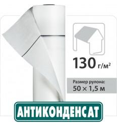 Юта Антиконденсат Н130 JUTA Чехия 1,5 х 50м, 75м2