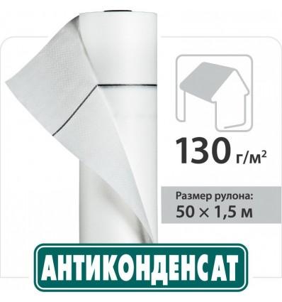 Антиконденсат 130 150мм х 50м, 75м2