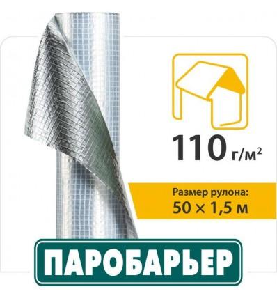 Паробарьер алюминиевый R110 150мм х 50м, 75м2