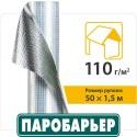 Юта Паробар'єр алюмінієвий R110 JUTA Чехія 1.5 х 50м, 75м2