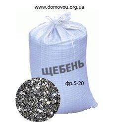 Щебень фракция 5-20мм в мешках по 50 кг