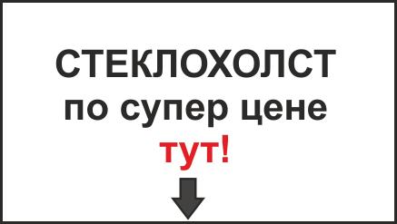СТЕКЛОХОЛСТ КИЕВ